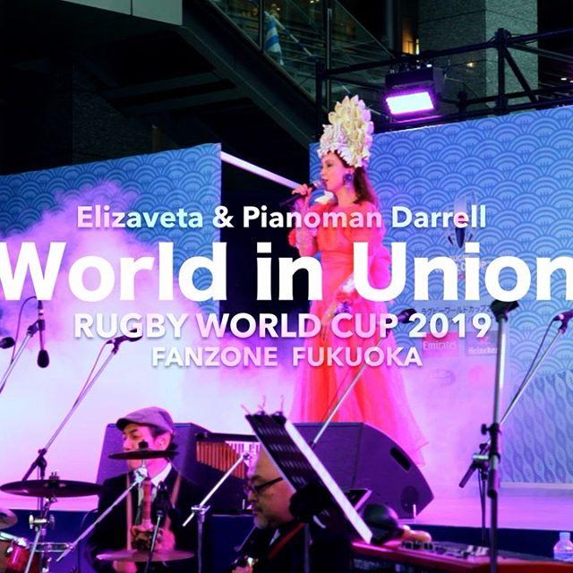 Vocal/Keyboard: ELIZAVETA & PIANOMAN DARRELL(@pianomandarrell) Saxophone: KOSUKE ONIZUKA (@kosukeonizuka) Bass: ZUNNY (@katsuki_zunny) Drum: MIKKY (MIKIO YAMABE) Choir: MAIMATSUBARA GASSHODAN Acrobatics: VIVO (@vivo_official_mrg) Dance : JYOTO H.S. DANCE CLUB Director: KATSURU KOYAMA (LC Office) 2019.9.20. in Hakata Station Square ヴォーカル/キーボード: エリザヴェータ & ピアノマン・ダリル(@pianomandarrell) サックス:鬼塚 康輔 (@kosukeonizuka) ベース:Zunny(Katsuki Fujimoto) ドラム:Mikky (山部 三喜男) コーラス:舞松原合唱団 (福岡市立 舞松原小学校) アクロバット:VIVO (@vivo_official_mrg) ダンス:福岡工業大学附属 城東高校ダンス部 ディレクター:小山 建(LC池田事務所) 2019.9.20. 博多駅前広場#worldinunion #ワールドインユニオン #RWC2019 #Fanzone #RugbyWorldCup #rugby #HakataStationSquare #Hakata #Fukuoka #cover #coversong #live #performance #singing #ラグビーW杯 #ラグビーW杯2019 #ラグビーワールドカップ #ファンゾーン #福岡 #博多 #博多駅前広場 #博多駅 #カバー曲 #熱唱 #ライブ #カバー曲
