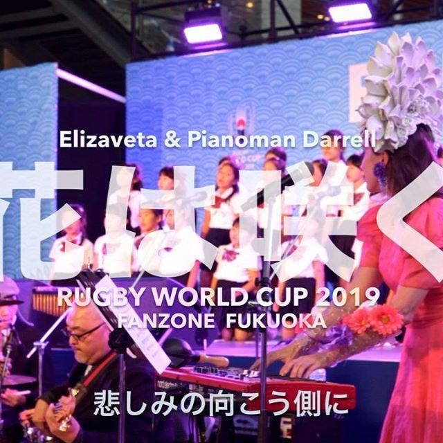 Vocal/Keyboard: ELIZAVETA & PIANOMAN DARRELL(@pianomandarrell) Saxophone: KOSUKE ONIZUKA (@kosukeonizuka) Bass: ZUNNY (@katsuki_zunny) Drum: MIKKY (MIKIO YAMABE) Choir: MAIMATSUBARA GASSHODAN Acrobatics: VIVO (@vivo_official_mrg) Dance : JYOTO H.S. DANCE CLUB Director: KATSURU KOYAMA (LC Office) 2019.9.20. in Hakata Station Square  ヴォーカル/キーボード: エリザヴェータ & ピアノマン・ダリル(@pianomandarrell) サックス:鬼塚 康輔 (@kosukeonizuka) ベース:Zunny(Katsuki Fujimoto) ドラム:Mikky (山部 三喜男) コーラス:舞松原合唱団 (福岡市立 舞松原小学校) アクロバット:VIVO (@vivo_official_mrg) ダンス:福岡工業大学附属 城東高校ダンス部 ディレクター:小山 建(LC池田事務所) 2019.9.20. 博多駅前広場 #花は咲く #flowerswillbloom #duet #デュエット #復興ソング #RWC2019 #Fanzone #RugbyWorldCup #rugby #HakataStationSquare #Hakata #Fukuoka #cover #coversong #live #performance #singing #ラグビーW杯 #ラグビーW杯2019 #ラグビーワールドカップ #ファンゾーン #福岡 #博多 #博多駅前広場 #博多駅 #カバー曲 #熱唱 #ライブ #カバー曲