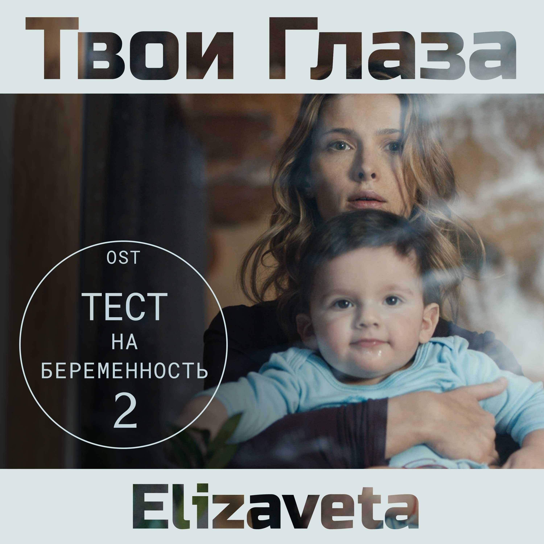 Твои Глаза [Your Eyes] – OST «Тест на беременность 2»